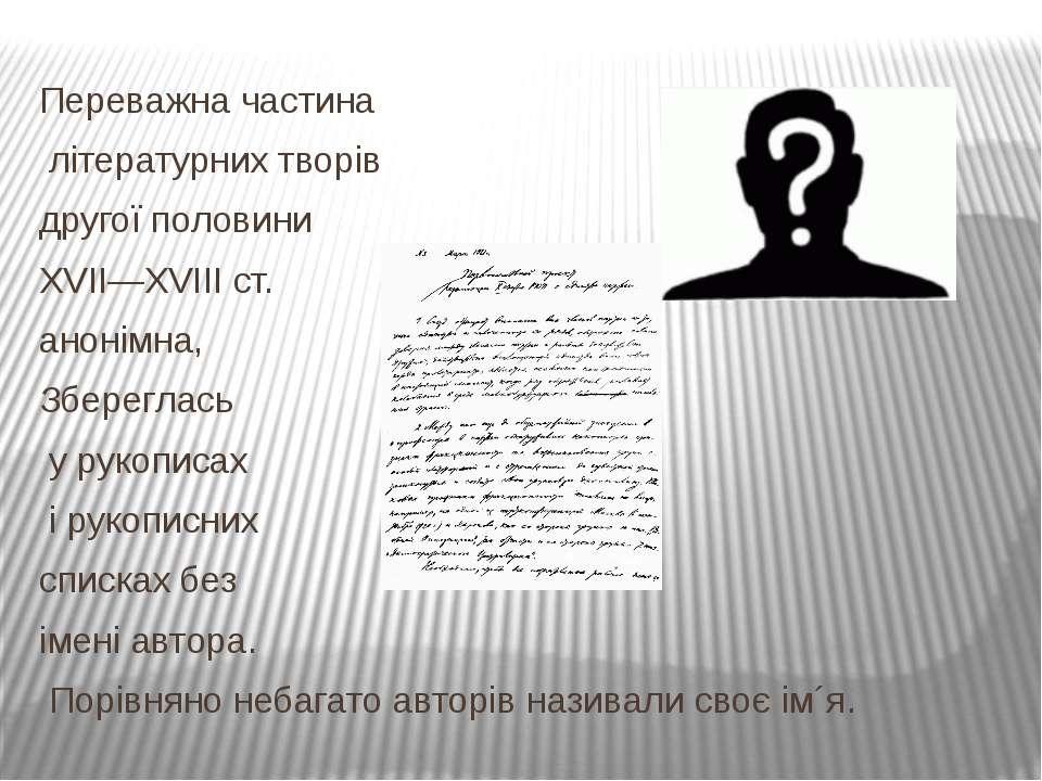 Переважна частина літературних творів другої половини XVII—XVIII ст. анонімна...