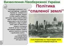 """Визволення Лівобережної України """"…Необхідно добитися того, щоб при відході з ..."""