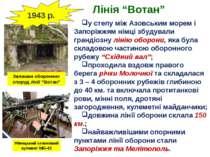 """Лінія """"Вотан"""" у степу між Азовським морем і Запоріжжям німці збудували гранді..."""