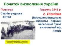 Початок визволення України Поштовх Сталінградська битва Грудень 1942 р. с. Пі...