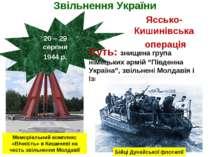 Звільнення України 20 – 29 серпня 1944 р. Яссько-Кишинівська операція Суть: з...