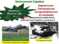 Звільнення України 9 вересня – 28 жовтня 1944 р. Карпатсько-Ужгородська (Схід...