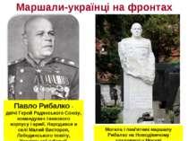 Маршали-українці на фронтах Павло Рибалко - двічіГерой Радянського Союзу, ко...