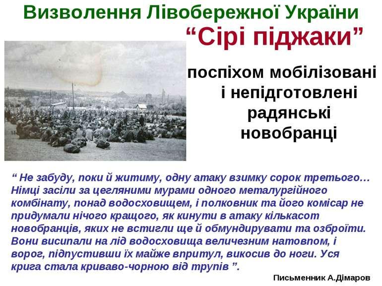 поспіхом мобілізовані і непідготовлені радянські новобранці Визволення Лівобе...