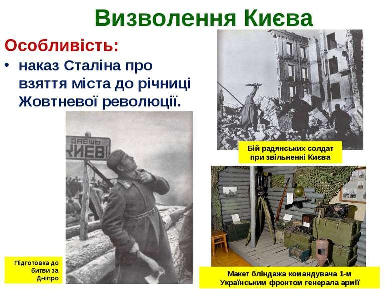 Особливість: наказ Сталіна про взяття міста до річниці Жовтневої революції. В...