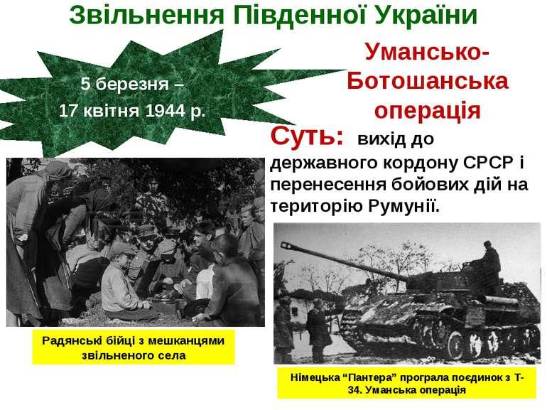 Звільнення Південної України 5 березня – 17 квітня 1944 р. Умансько-Ботошансь...
