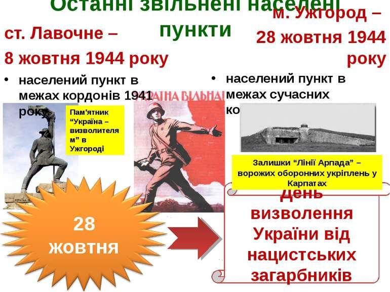 Останні звільнені населені пункти ст. Лавочне – 8 жовтня 1944 року населений ...