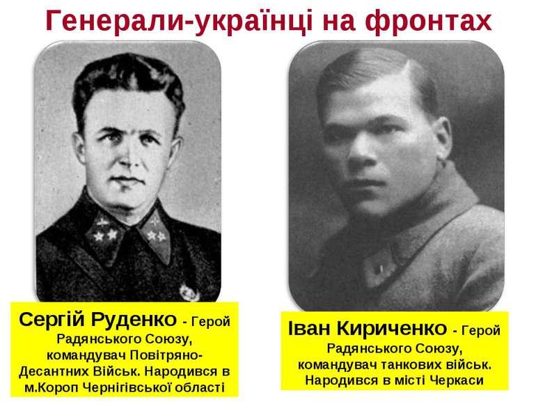 Генерали-українці на фронтах Сергій Руденко - Герой Радянського Союзу, команд...