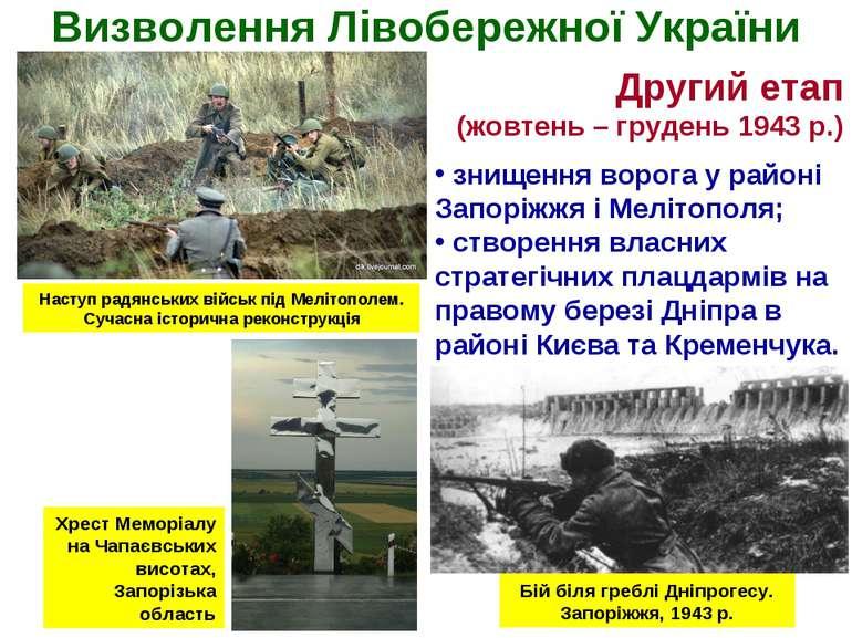 Визволення Лівобережної України Другий етап (жовтень – грудень 1943 р.) знище...