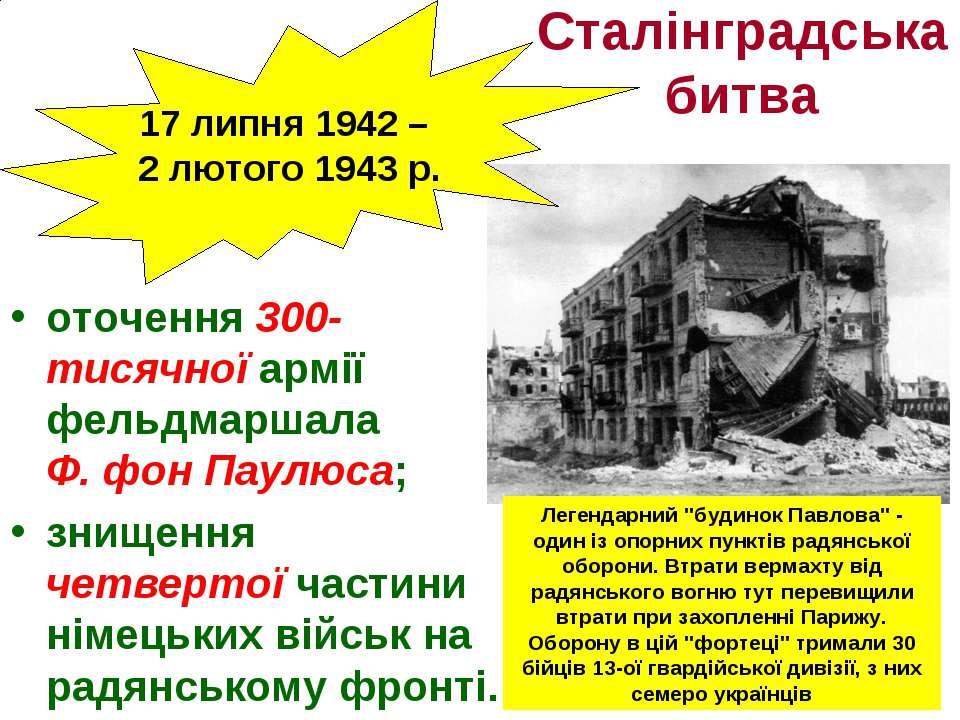 Сталінградська битва оточення 300-тисячної армії фельдмаршала Ф. фон Паулюса;...