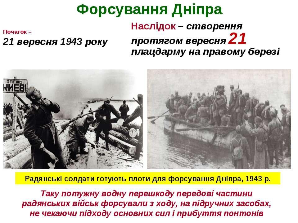Форсування Дніпра Початок – 21 вересня 1943 року Наслідок – створення протяго...