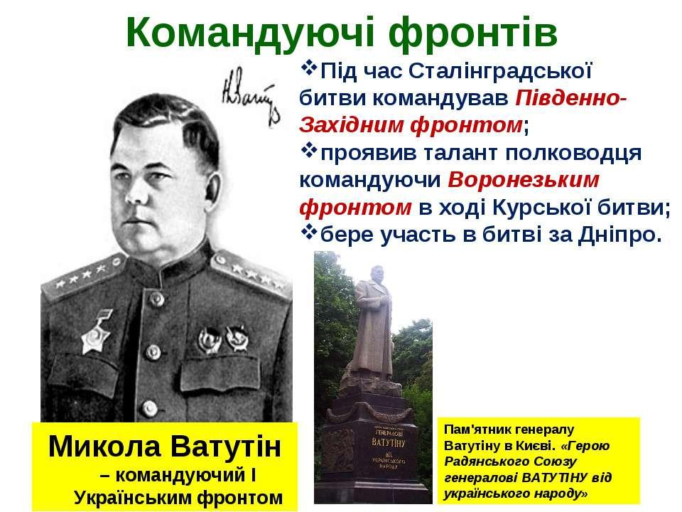 Командуючі фронтів Микола Ватутін – командуючий І Українським фронтом Під час...
