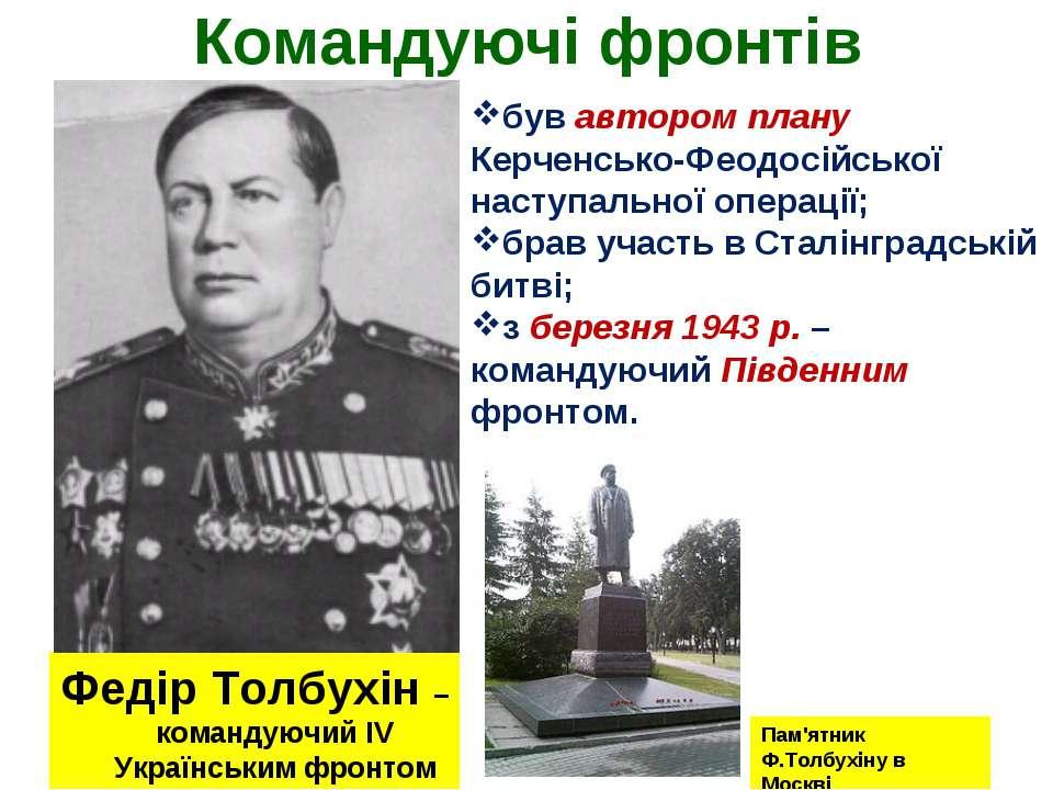 Командуючі фронтів Федір Толбухін – командуючий ІV Українським фронтом був ав...