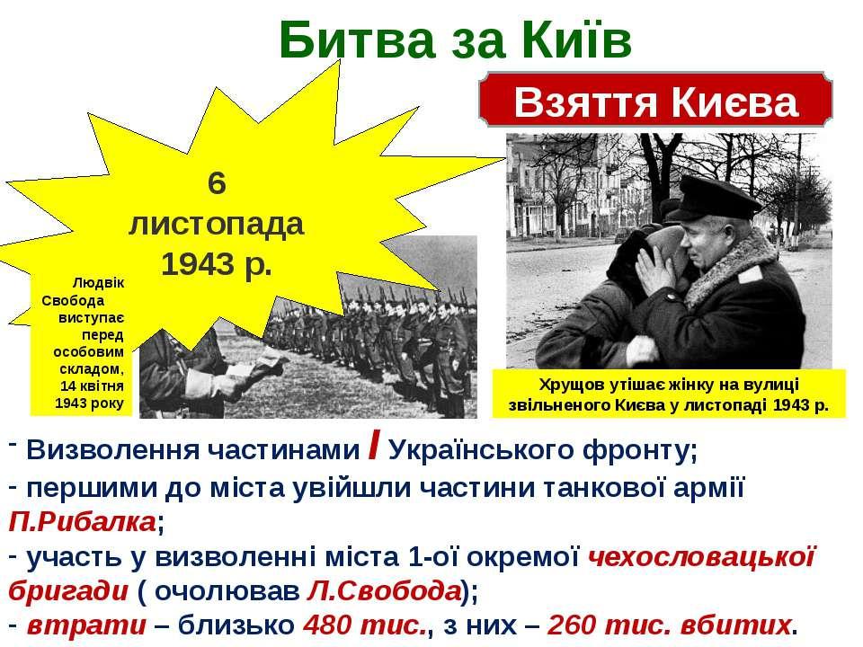 Битва за Київ Взяття Києва 6 листопада 1943 р. Визволення частинами І Українс...