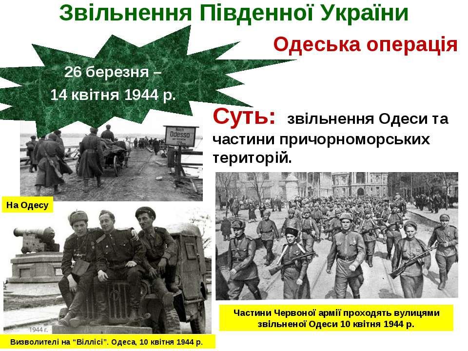 Звільнення Південної України 26 березня – 14 квітня 1944 р. Одеська операція ...