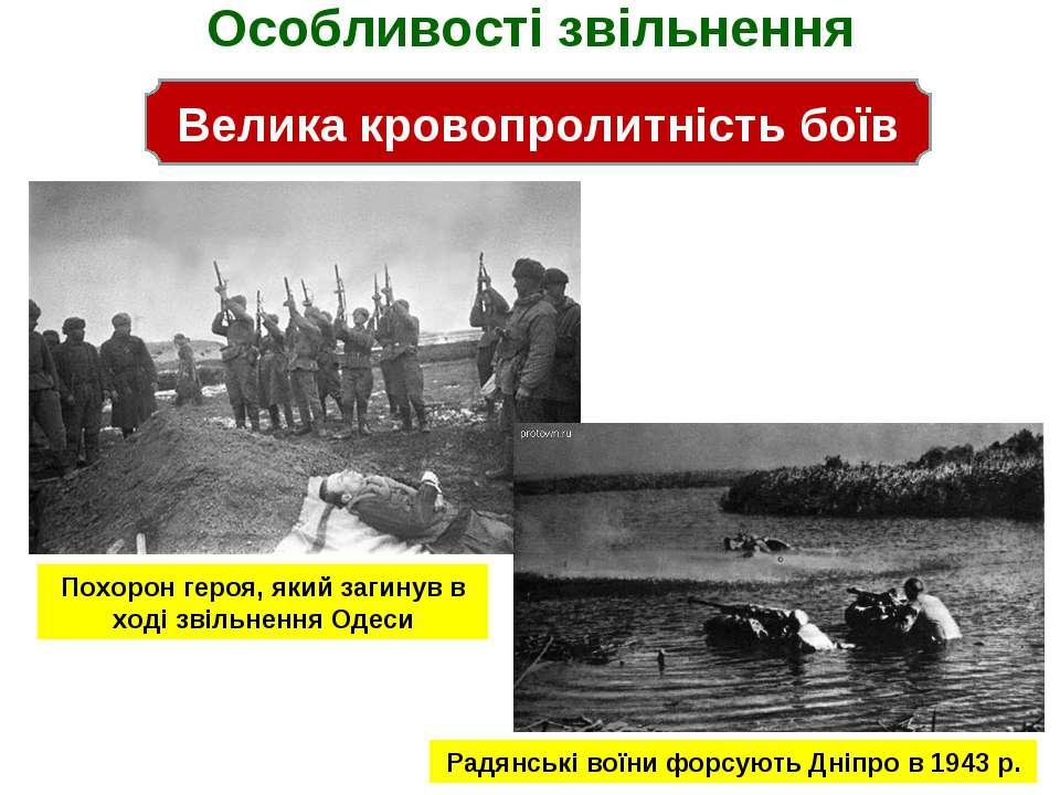 Особливості звільнення Велика кровопролитність боїв Похорон героя, який загин...
