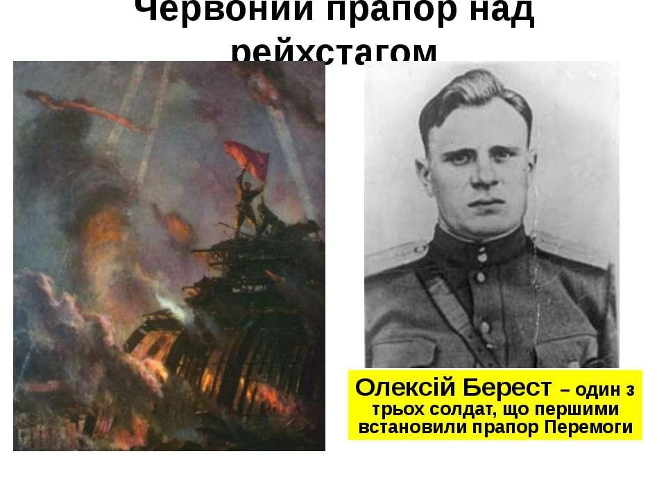 Червоний прапор над рейхстагом Олексій Берест – один з трьох солдат, що перши...