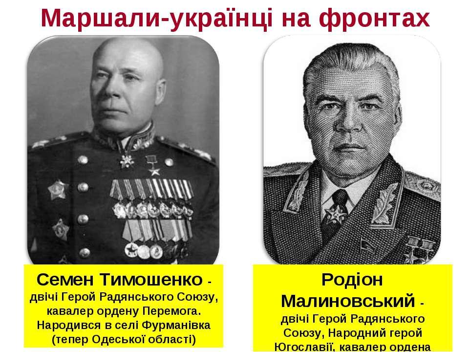 Маршали-українці на фронтах Семен Тимошенко - двічіГерой Радянського Союзу, ...