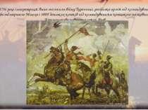 У 1736 році імператриця Анна оголосила війну Туреччині, російська армія під к...