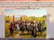 У 1799 році імператор Павло оголосив війну Франції і наказав Суворову йти в І...