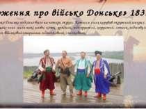 «Положення про військо Донське» 1835 року Військо Донське поділено було на чо...