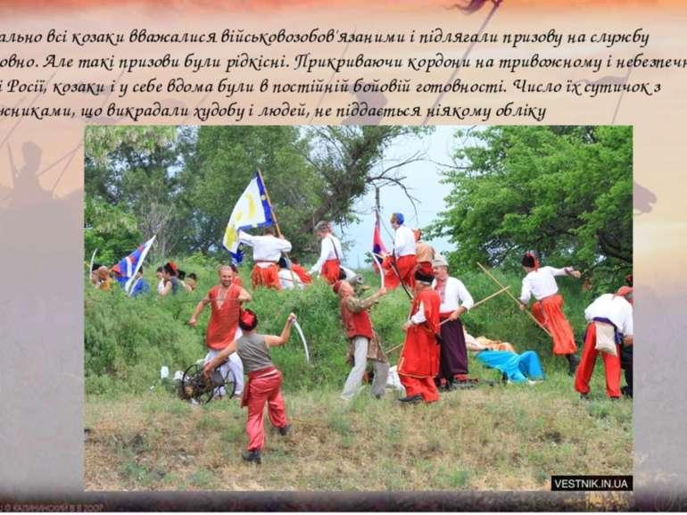 Формально всі козаки вважалися військовозобов'язаними і підлягали призову на ...