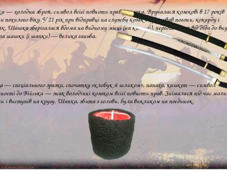 Шашка — холодна зброя, символ всієї повноти прав у козака. Вручалася козакові...