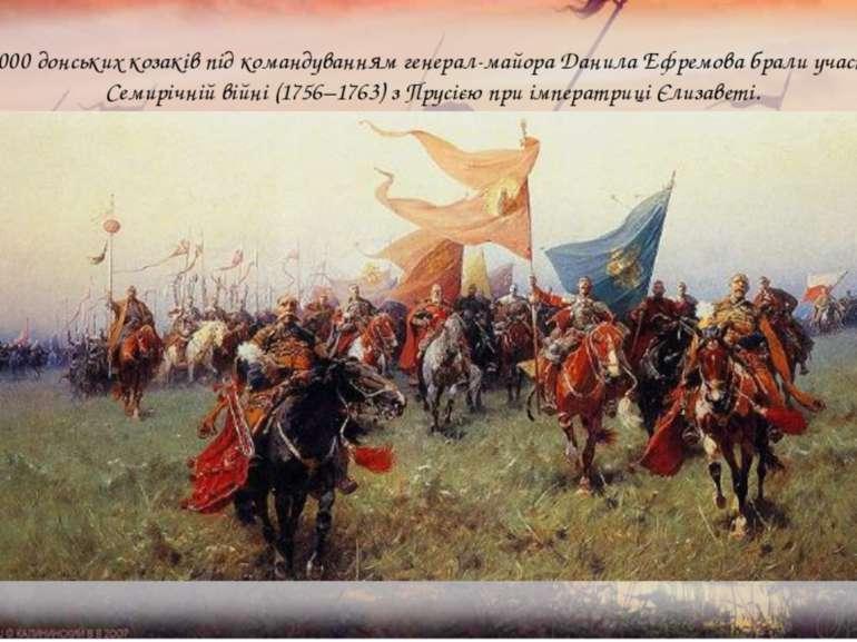 16 000 донських козаків під командуванням генерал-майора Данила Ефремова брал...