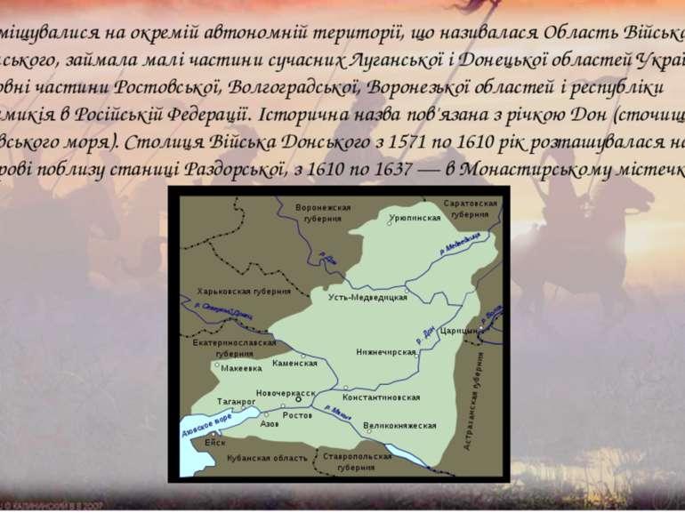Розміщувалися на окремій автономній території, що називалася Область Війська ...