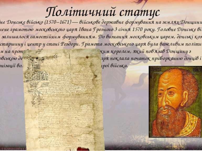 Головне Донське військо (1570–1671) — військове державне формування на землях...