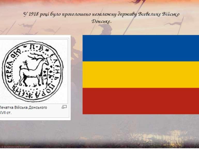 У 1918 році було проголошено незалежну державу Всевелике Військо Донське.