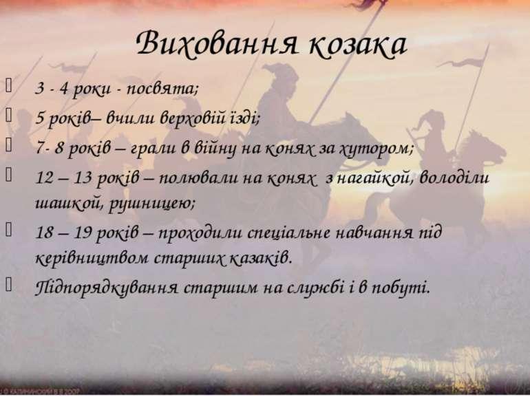 Виховання козака 3 - 4 роки - посвята; 5 років– вчили верховій їзді; 7- 8 рок...