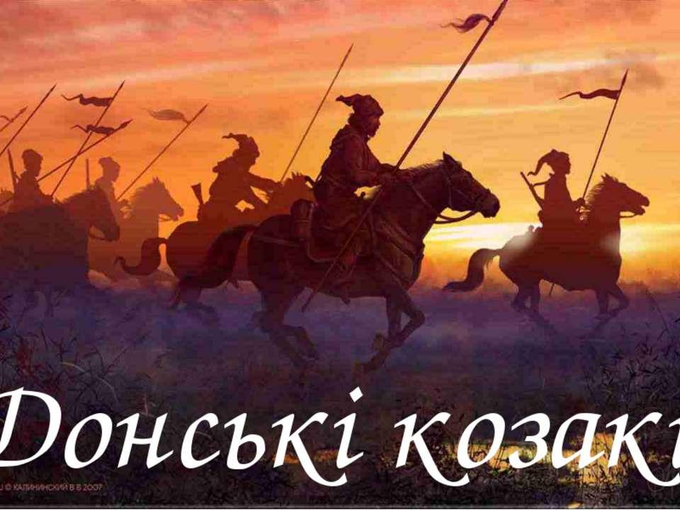 Донські козаки