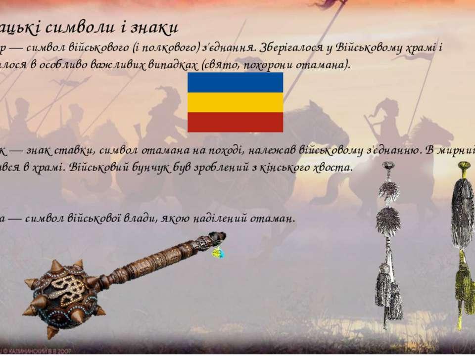 Козацькі символи і знаки Прапор — символ військового (і полкового) з'єднання....