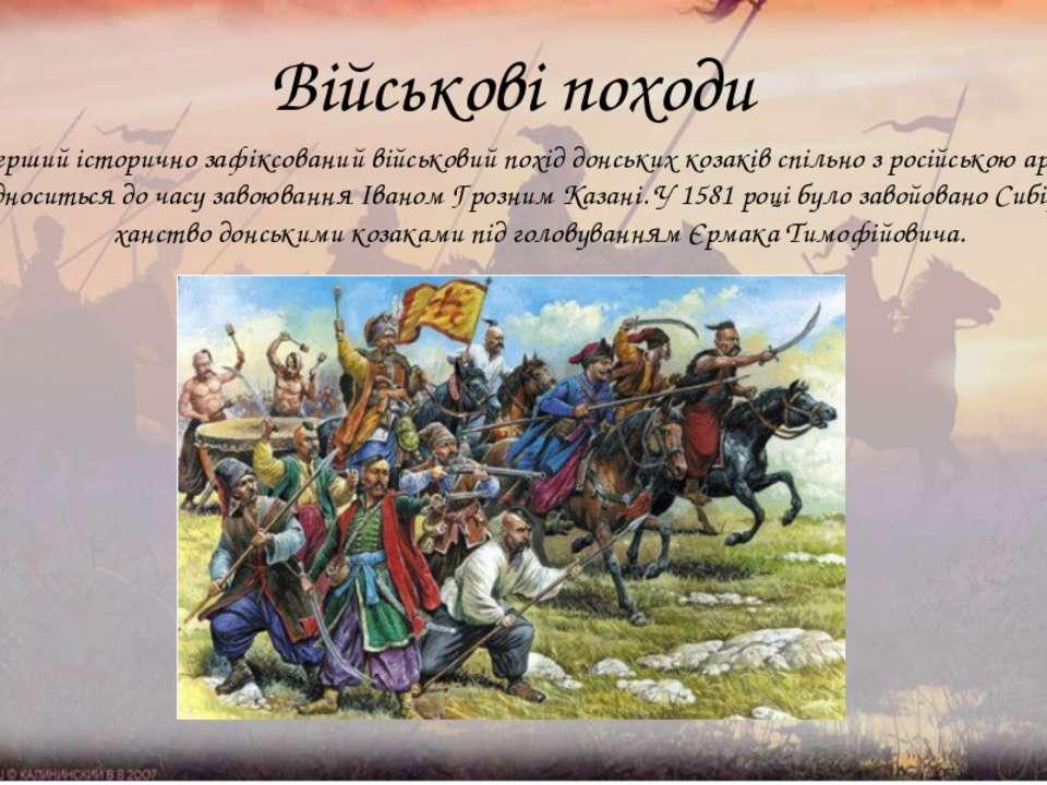 Військові походи Перший історично зафіксований військовий похід донських коза...