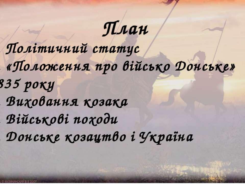 План 1. Політичний статус 2. «Положення про військо Донське» 1835 року 3. Вих...