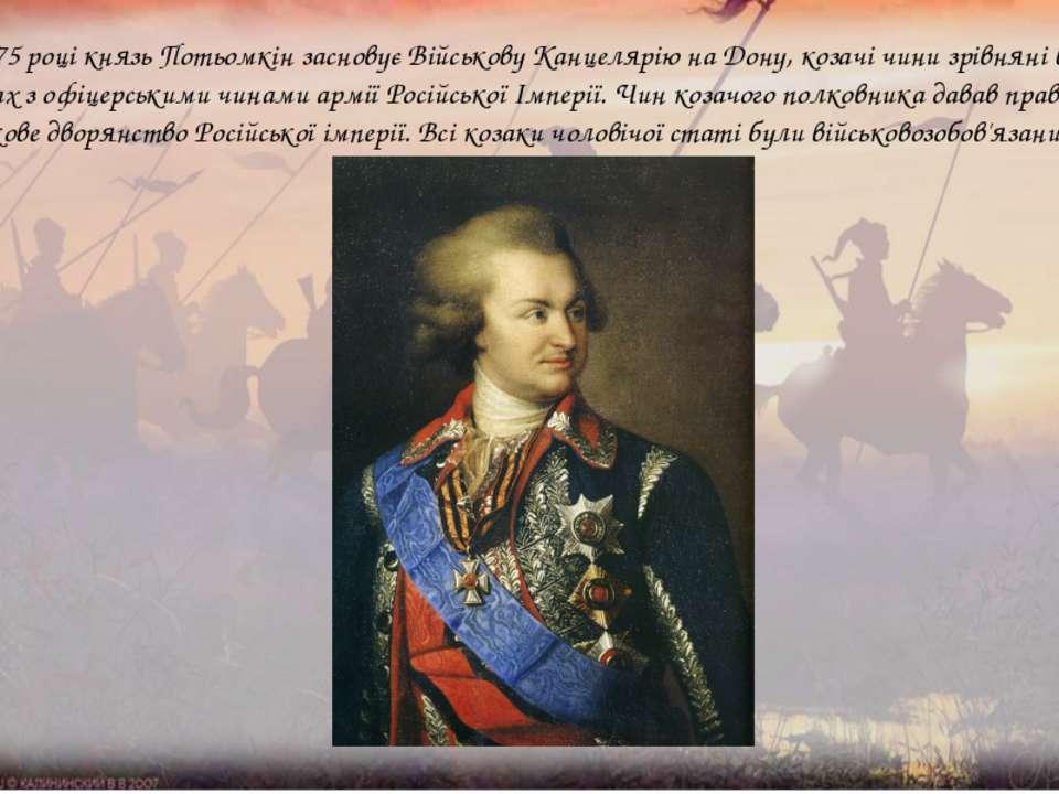 У 1775 році князь Потьомкін засновує Військову Канцелярію на Дону, козачі чин...