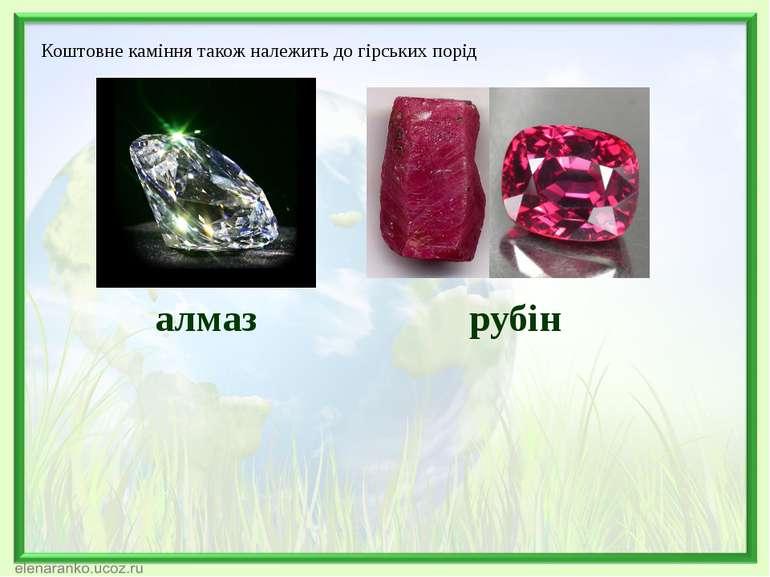 Коштовне каміння також належить до гірських порід алмаз рубін