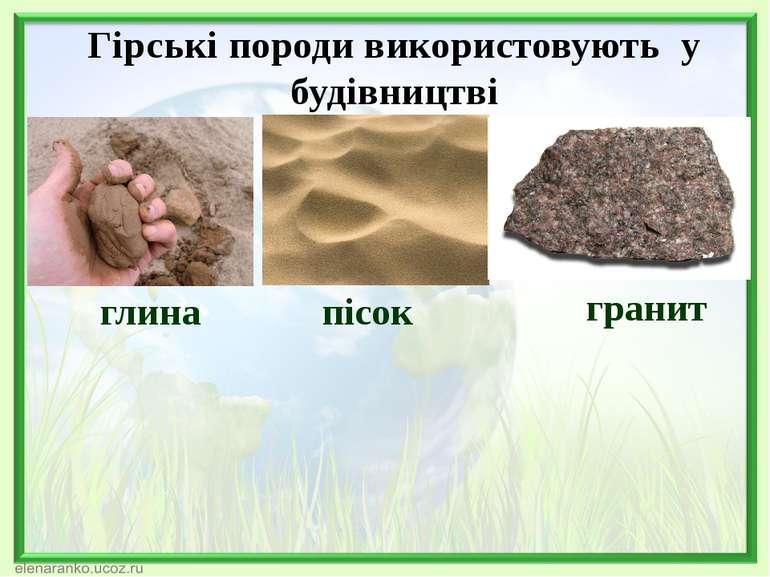 Гірські породи використовують у будівництві глина пісок гранит