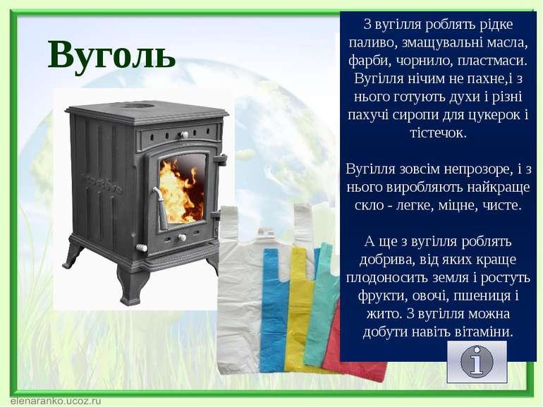 Вуголь З вугілля роблять рідке паливо, змащувальні масла, фарби, чорнило, пла...