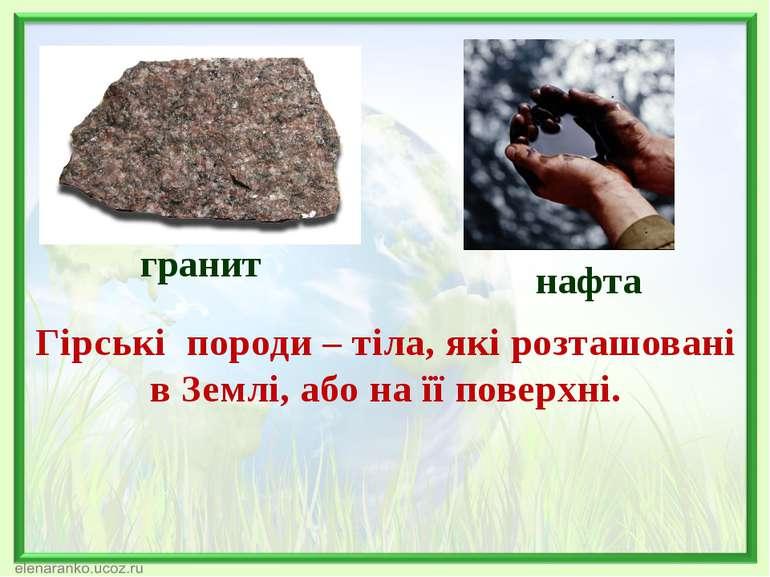 гранит нафта Гірські породи – тіла, які розташовані в Землі, або на її поверхні.