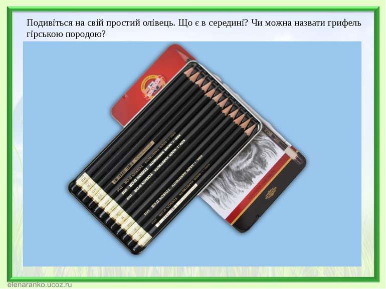 Подивіться на свій простий олівець. Що є в середині? Чи можна назвати грифель...