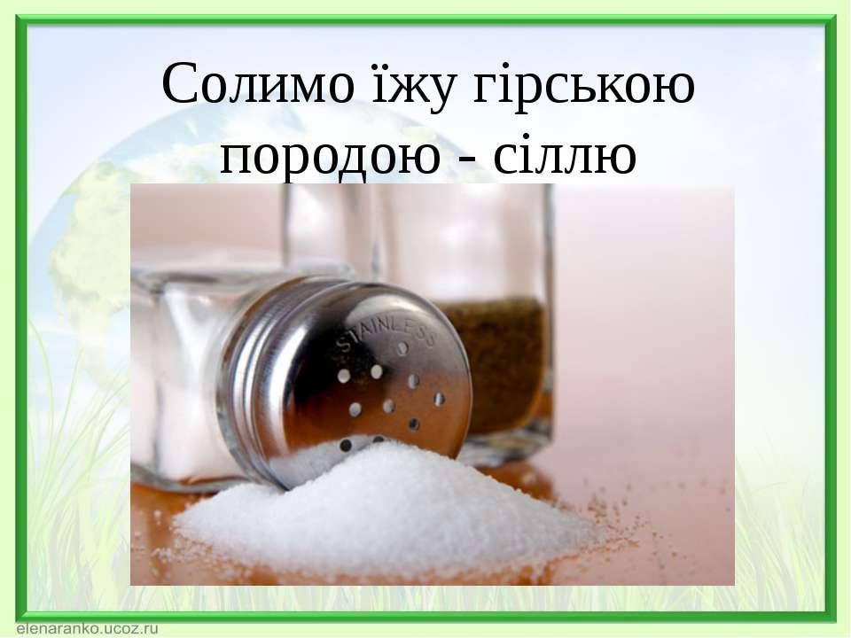 Солимо їжу гірською породою - сіллю