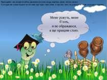 Пригадайте, які умови потрібні для життя рослин. (вода, повітря, грунт, світл...