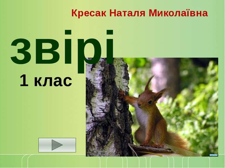 звірі Кресак Наталя Миколаївна