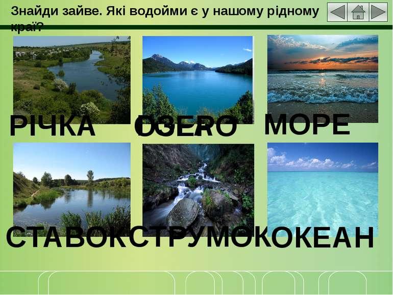 Річка, озеро, мору, ставок, струмок, океан