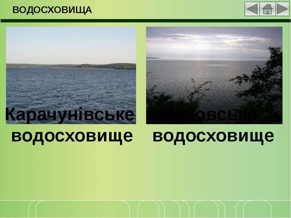Карачунівське водосховище
