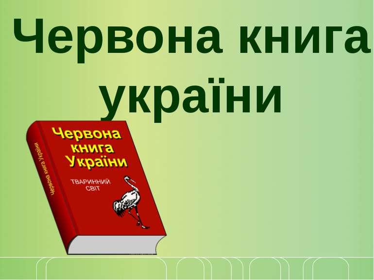 Червона книга україни