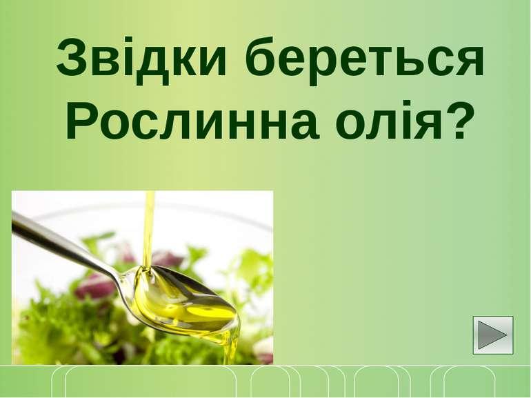 Звідки береться Рослинна олія?