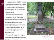 У середині жовтня 1943 року у Олександра Богомольця стався прорив плеври і ми...